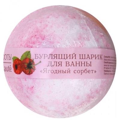 Кафе Красоты Бурлящий шарик для ванный Ягодный сорбет 100 г