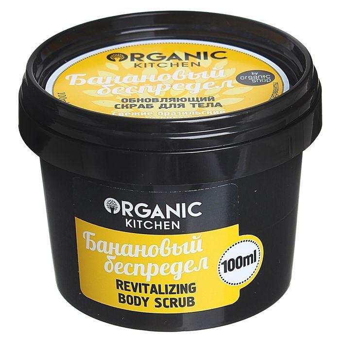 Купить Organic shop Organic Kitchen Скраб для тела обновляющий Банановый беспредел 100мл