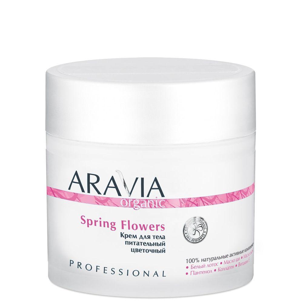 Aravia Organic Крем для тела питательный цветочный Spring Flowers 300мл