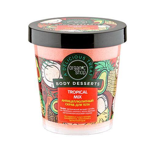 Купить Organic shop Скраб для тела антицеллюлитный Тропический Микс 450мл