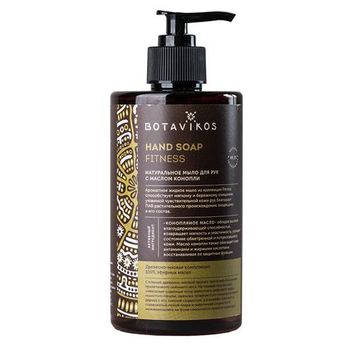 Купить Botavikos Жидкое мыло для рук Fitness 460мл