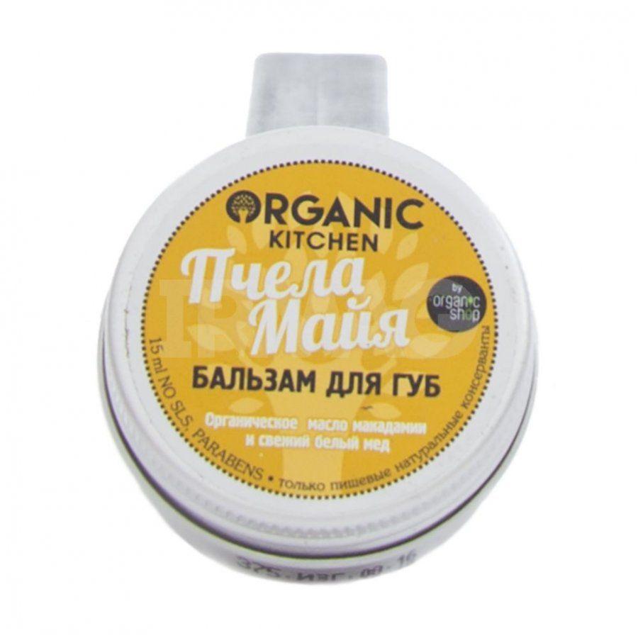 Organic shop Organic Kitchen Бальзам для губ Пчела Майя 15мл