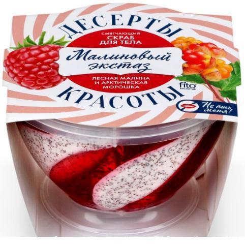 Фитокосметик десерты красоты скраб для тела смягчающий малиновый экстаз 220мл