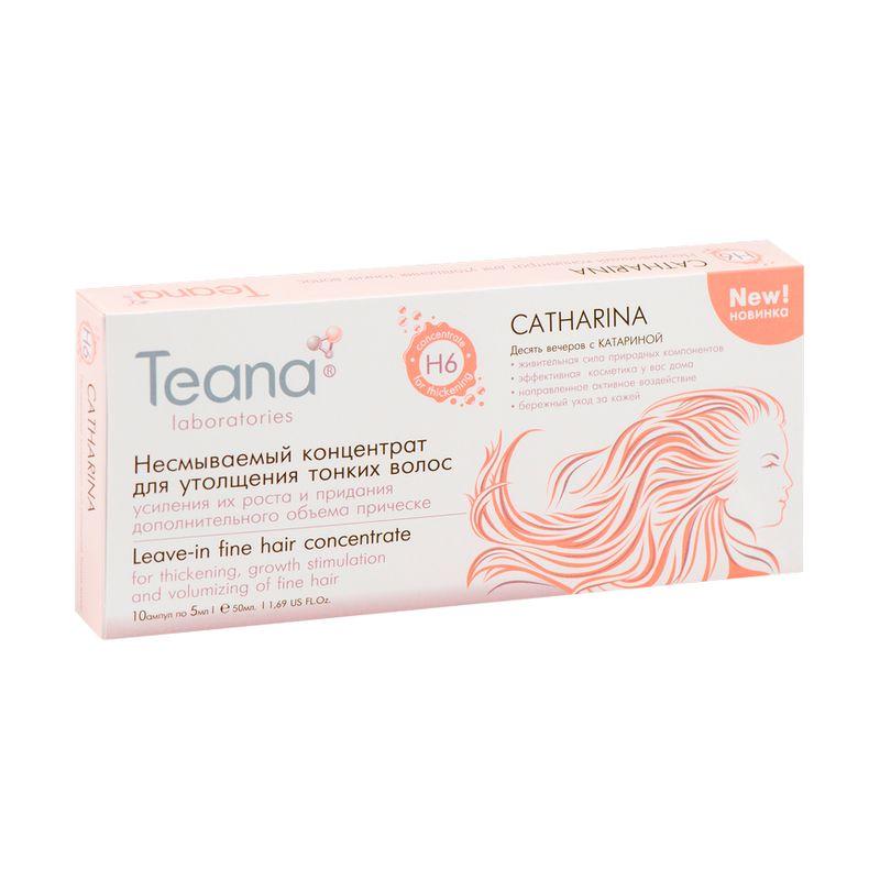 Teana/Теана CATHARINA Несмываемый концентат для утолщения тонких волос, усиления их роста и придания дополнительного объема прическе 5мл х10 ампул от Лаборатория Здоровья и Красоты