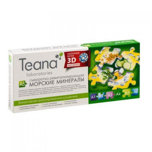 Teana/Теана Сыворотка Морские минералы 10 ампул по 2мл