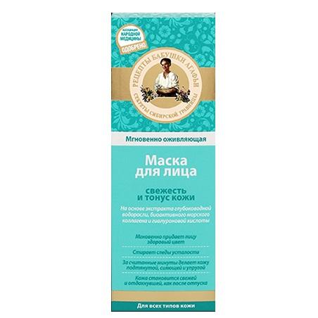 Купить Рецепты Бабушки Агафьи Маска для лица мгновенно оживляющая 75мл, Рецепты бабушки Агафьи