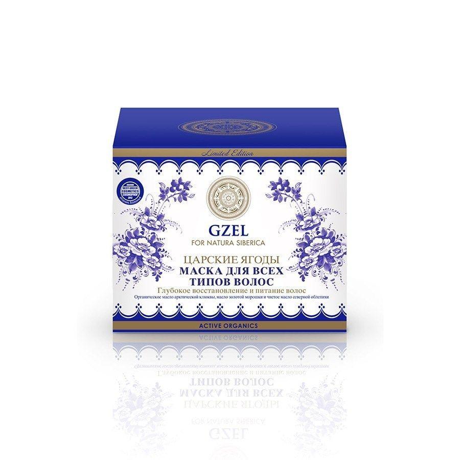 Натура сиберика GZEL Маска для всех типов волос Царские ягоды глубокое восстановление и питание 120 ml