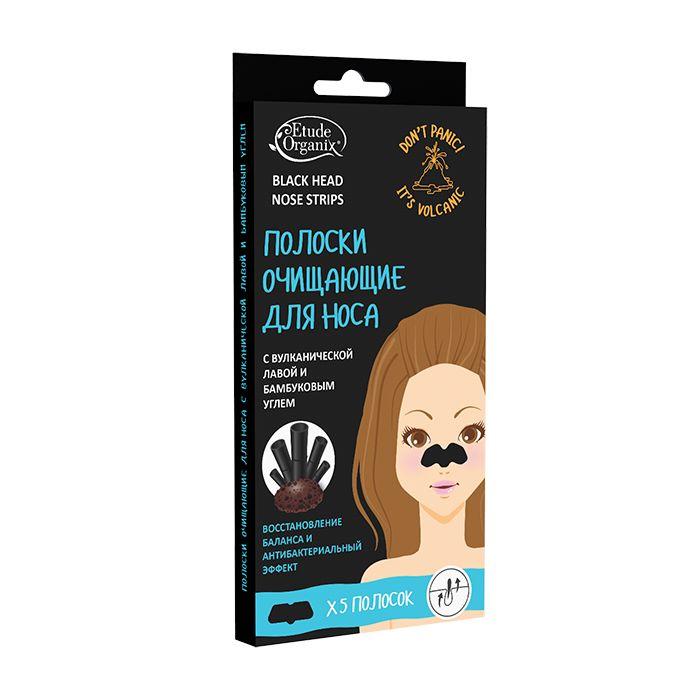 Etude Organix Полоски для носа с вулканической лавой и бамбуковым углем 5 шт