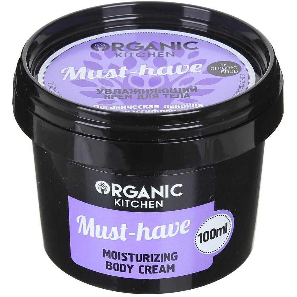 Купить Organic shop Organic Kitchen Крем для тела увлажняющий Must-have 100мл