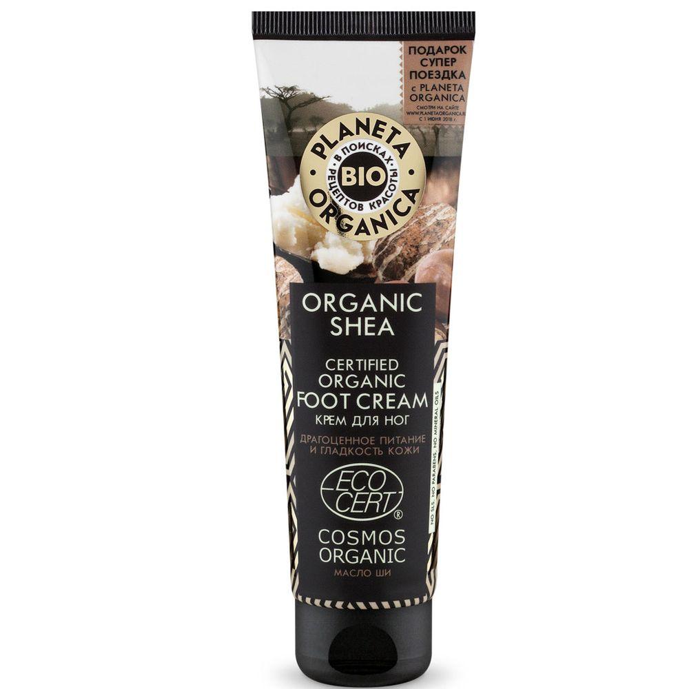 Планета органика Organic Shea крем для ног органический масло ши 75 мл, Planeta Organica  - Купить