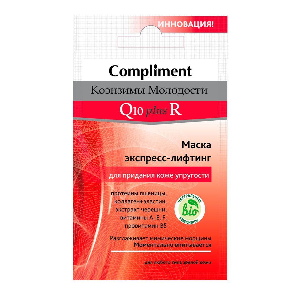 Купить Compliment Маска Коэнзимы Молодости Q10plusR Экспресс-лифтинг для упругости кожи 7мл