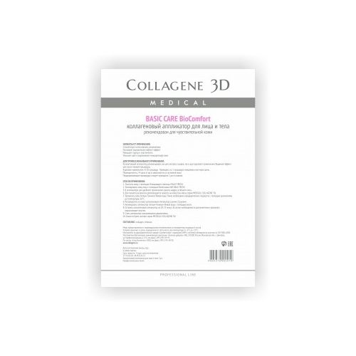 Купить Коллаген 3Д BioComfort BASIC CARE Аппликатор для лица и тела чистый коллаген А4, Collagene 3D