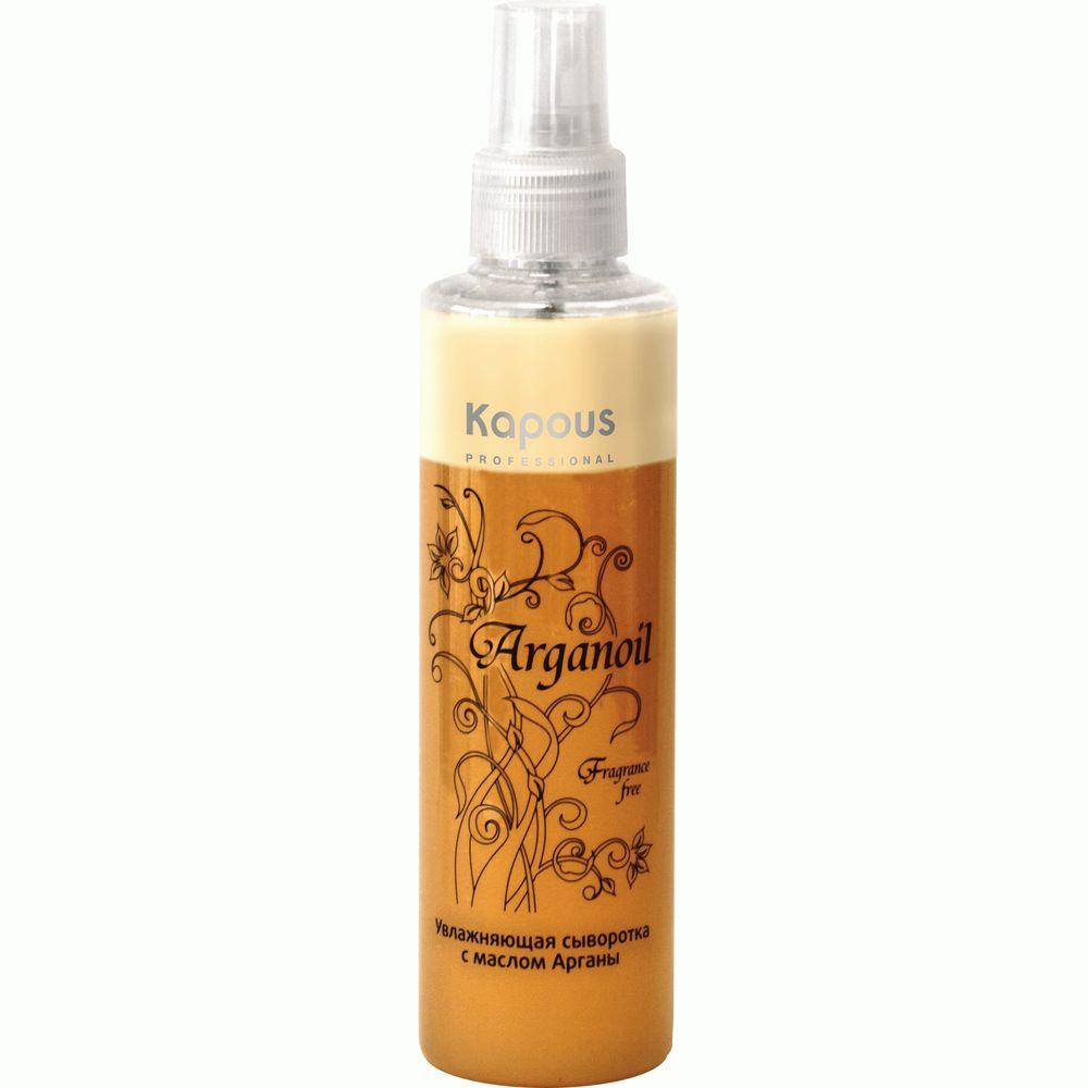 Купить KAPOUS Arganoil Увлажняющая сыворотка с маслом арганы 200 мл
