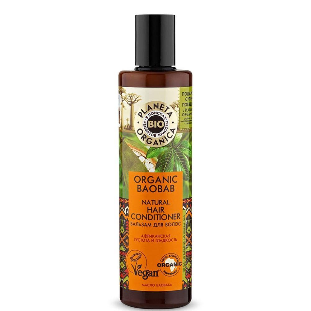 Купить Планета органика Organic baobab бальзам для волос натуральный 280 мл, Planeta Organica