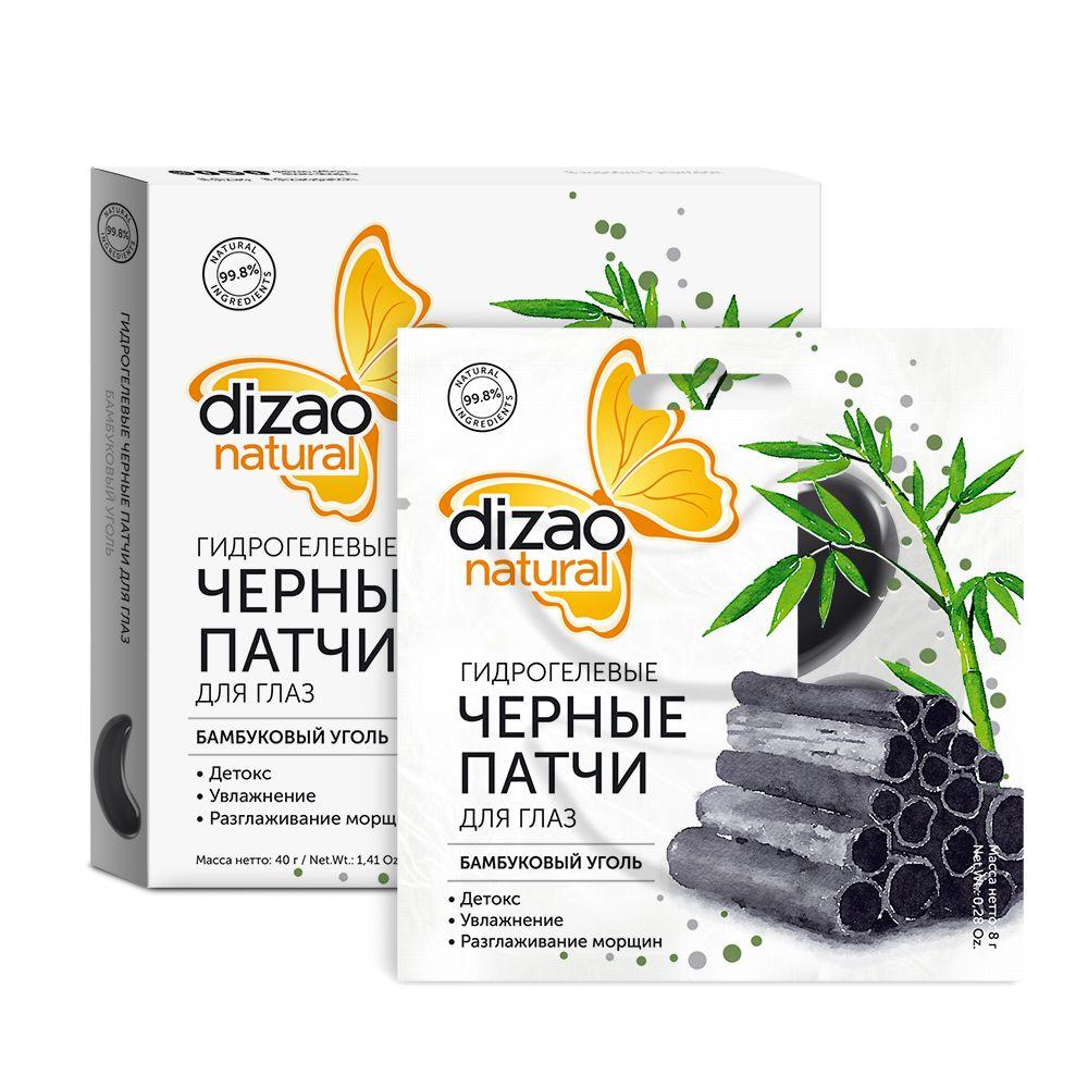 Купить Dizao гидрогелевые черные патчи для глаз Бамбуковый уголь 5пар