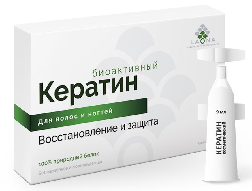 Биоактивный Кератин бустер косметический 5*9 мл