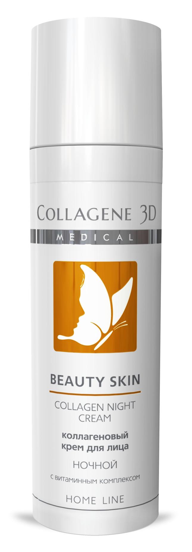 ночной крем для лица collagene 3d