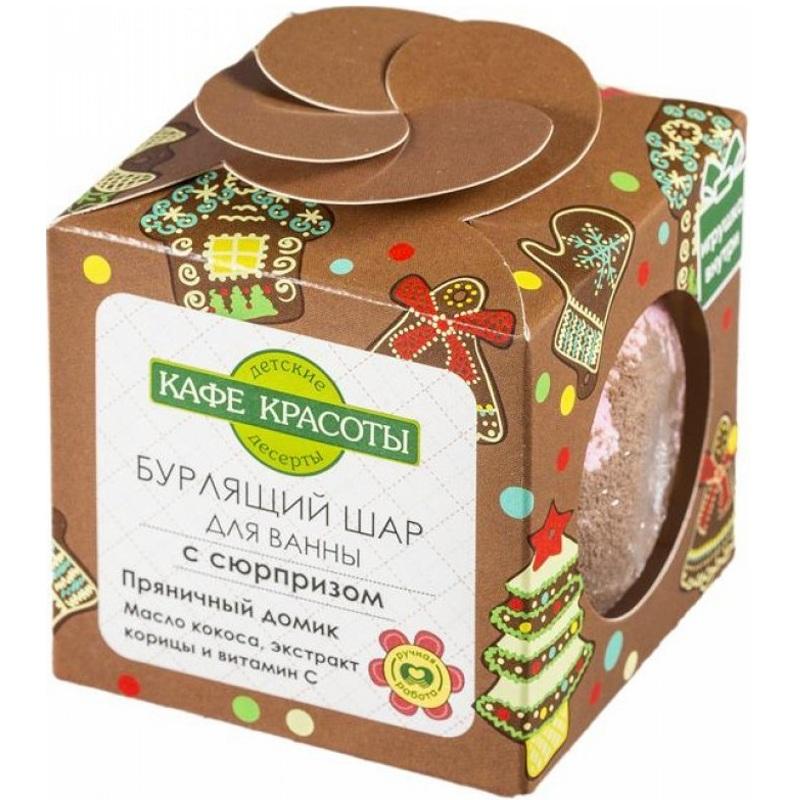 Купить Кафе Красоты Дети Шар для ванн бурлящий с сюрпризом Пряничный домик 120 г