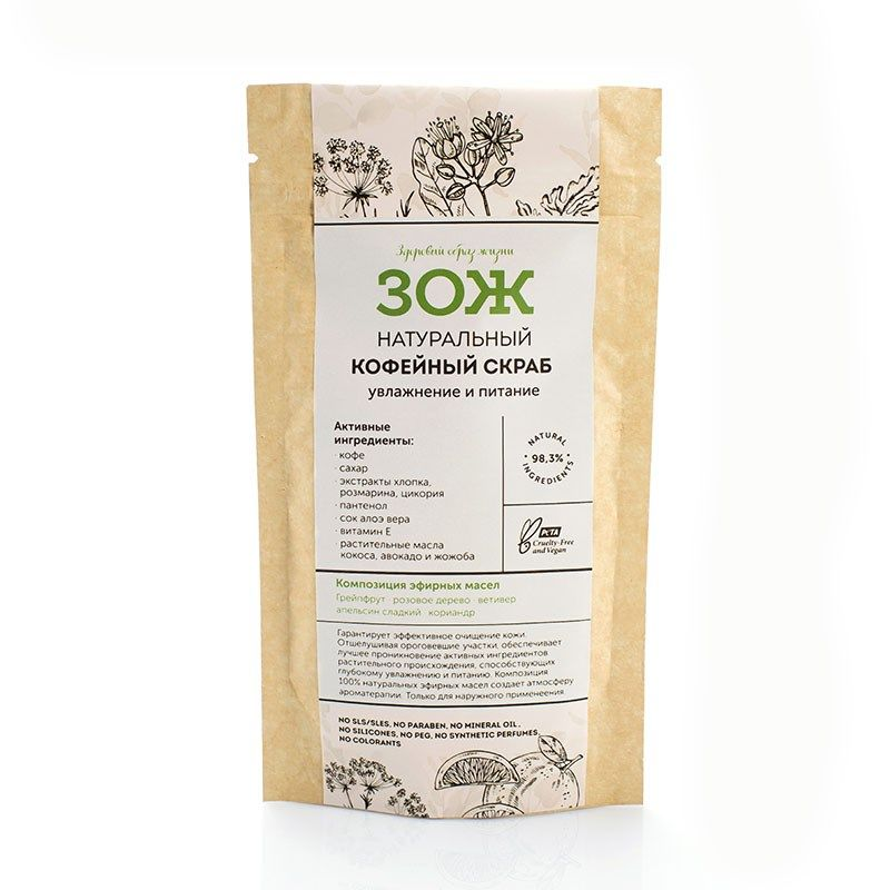 Botavikos Скраб кофейный натуральный Увлажнение и питание 90г