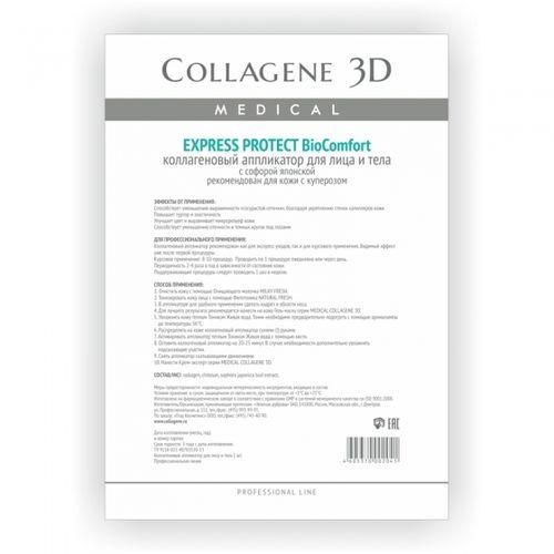 Коллаген 3Д BioComfort EXPRESS PROTECT Аппликатор для лица и тела с софорой японской А4 фото