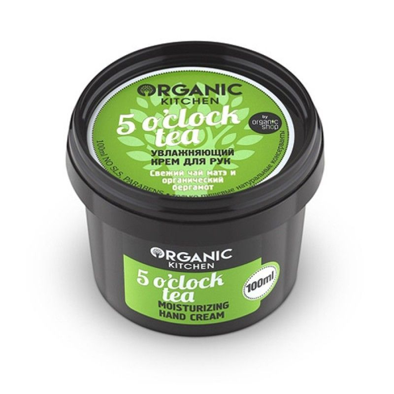 Organic shop Organic kitchen Крем для рук увлажняющий 5 oclock tea 100мл