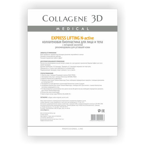 Коллаген 3д express lifting биопластины для лица и тела n-актив с янтарной кислотой а4