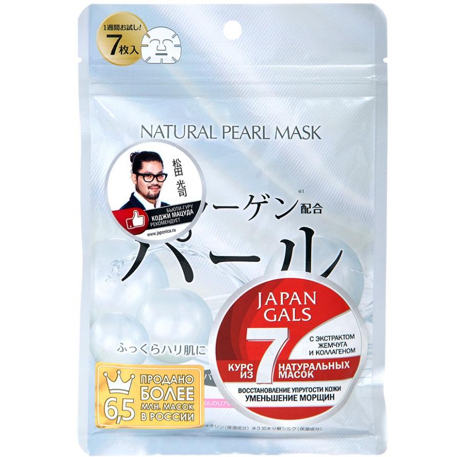 Купить Japan Gals Курс натуральных масок для лица с экстрактом жемчуга 7 шт