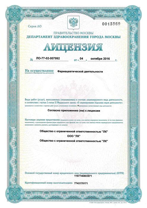 Лицензия 007992